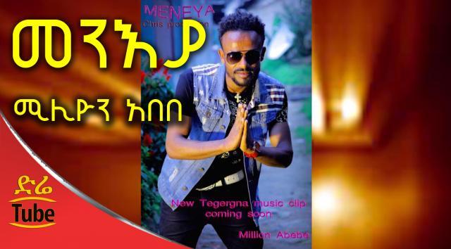 Ethiopia: Comedian Million Abebe - Meneya (መንእያ) New Tigrigna Music 2016