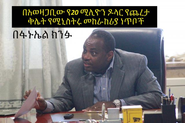 Sendek Exclusive Interview on the 20 Million Dollar Bid Scandal with The Minister