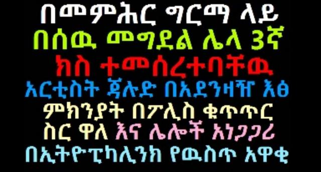 The Latest The insider News of Ethiopikalink Saturday
