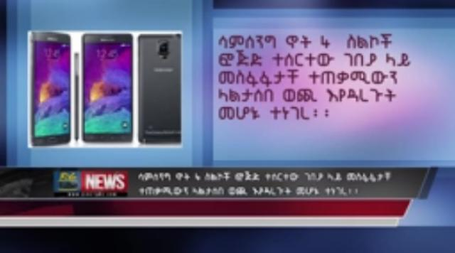 Fake Samsung Galaxy Note 4 mobiles being sold in Ethiopia's market