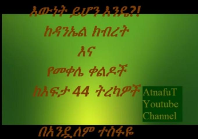 Must Listen! Story by Daniel Kibret recited by Andualem Tesfaye