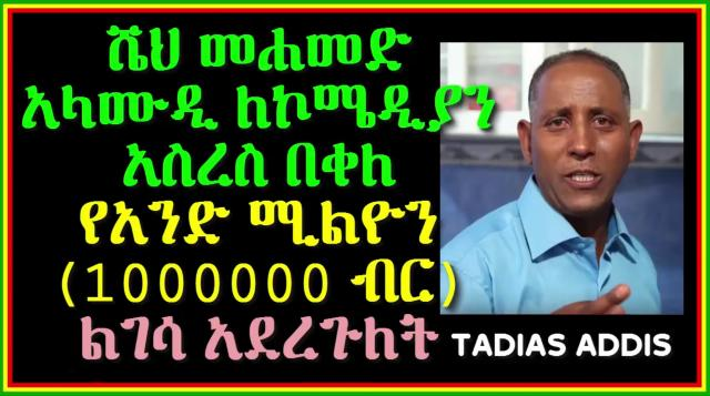 Tadias Addis: Comedian Asres Bekele Gets a Million Birr from the Second Richest Black Billiooner