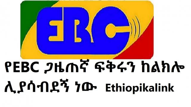 Ethiopikalink: I am in love with EBC Journalist, I Need You Help, Love Clinic