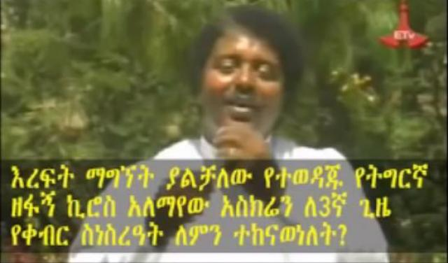 Artist Kiros Alemayehu's funeral held for the 3rd time