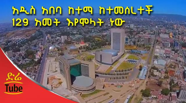 Ethiopia: Changes in Addis  Ababa - Before and Now | Documentary