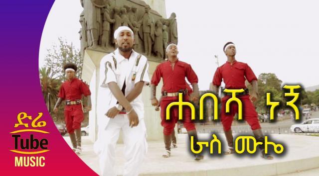 Ras Mule - Habesha Negn (ሀበሻ ነኝ) NEW! Best Ethiopian Music Video 2016
