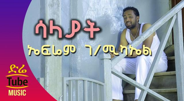 Ephrem Gebremichael - Salayat (ሳላያት) New Ethiopian Music Video 2016