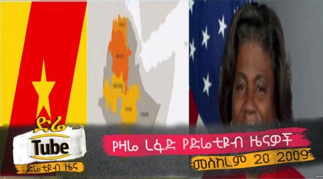 Ethiopia - Latest News From DireTube Sep 30, 2016