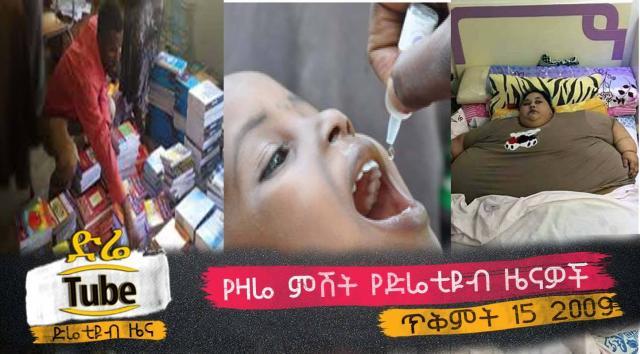 ETHIOPIA: The Latest Ethiopian News from DireTube - Oct 25, 2016