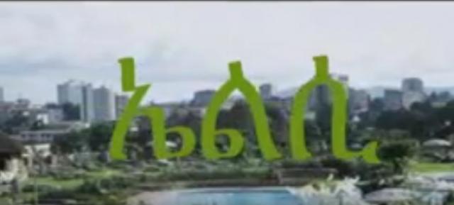 Elsi (ኤልሲ) Written by Derebe recited by Hawariyaw Petros