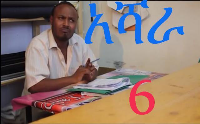 Ashara (አሻራ) Addis TV Ethiopian Drama Series - Episode 6