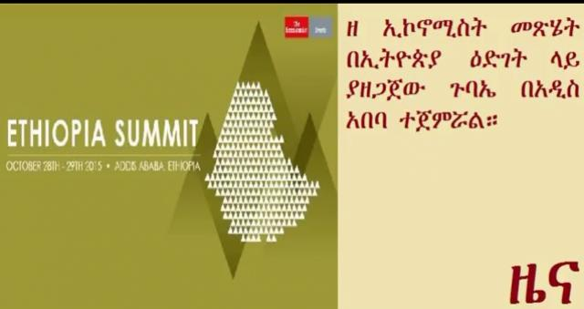 Summit organized by The Economist Magazine held in Addis Ababa