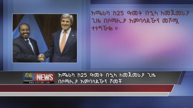 US sent its ambassador to Somali land after 25 years