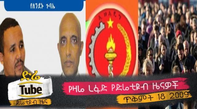 Ethiopia - Latest Morning News From DireTube Oct 28, 2016