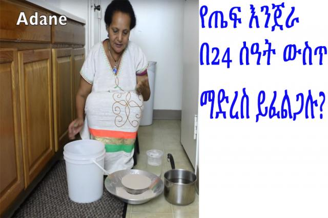 How to make Ethiopian Injera with in 24 hours | የጤፍ እንጀራ በ24 ሰዓት ውስጥ