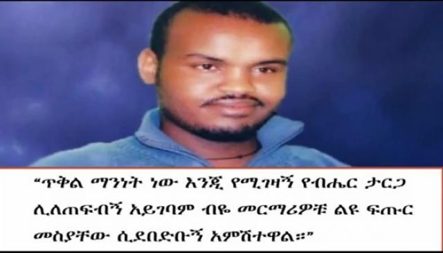 A conversation with Bloger Abel Wabela - SBS Amharic