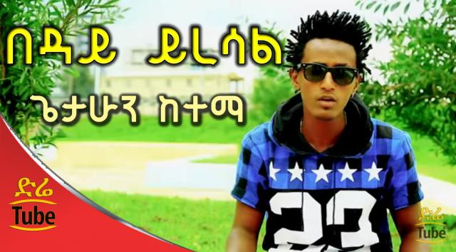Ethiopia: Getahun Ketema - Beday Yiresal (በዳይ ይረሳል) New Ethiopian Music Video 2016