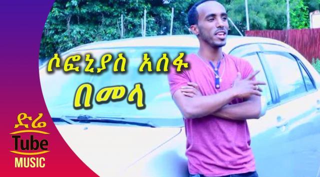 Ethiopia: Sofonias Assefa - Bemela (በመላ) New Ethiopian Music Video 2016