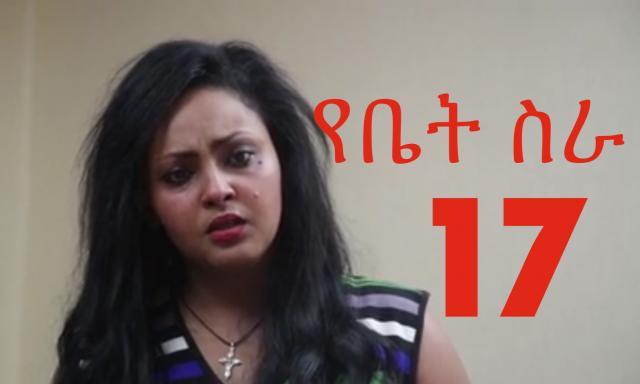 EBC Drama Series Yebet Sira (የቤት ስራ) - Episode 17