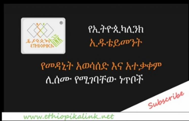 Things we should consider when we take medicine, EthiopikaLink