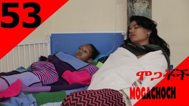 Mogachoch EBS Latest Series Drama - S03E53- Part 53