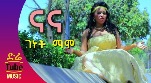 Ethiopia: Genet Mamo - Nana (ናና) New Ethiopian Music Video 2016