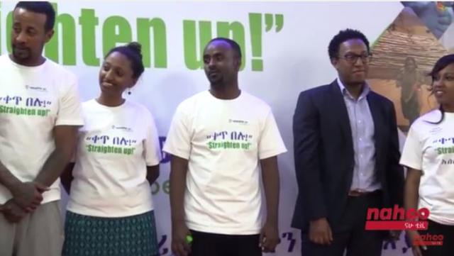 Nahoo TV - Spinal Cord Injuries Awareness Day Ethiopia 2016