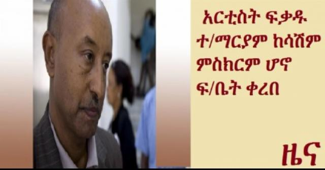 Artist Fikadu Teklemariam attends in a court as a witness and plaintiff