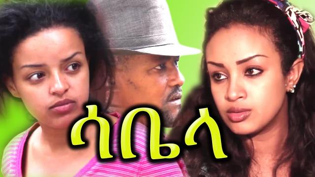 Ethiopian Movie: Sabela (ሳቤላ) - New Ethiopian Movie 2016 from DireTube