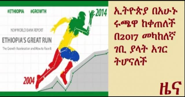 With continued rapid growth, Ethiopia is poised to become a middle income country by 2025