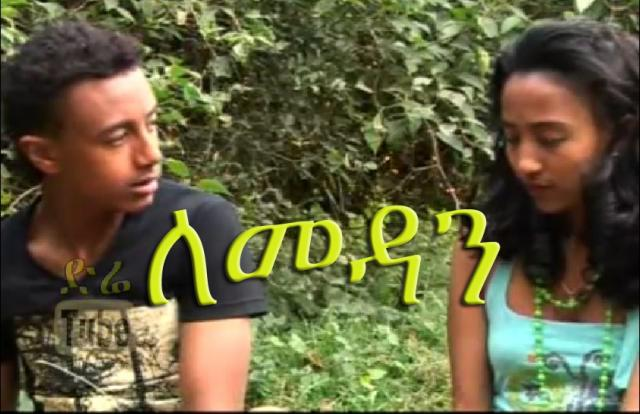 Lemedan (ለመዳን) Ethiopian Movie from DireTube Cinema