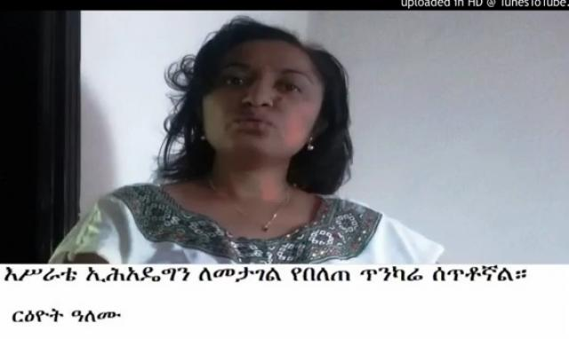 SBS Amharic - Interview with Ethiopian Journalist Reeyot Alemu