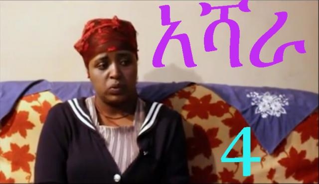 Ashara (አሻራ) EBC2 Ethiopian Drama Series - Part 4