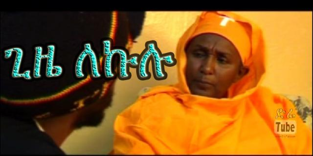 Gize Lekulu (ጊዜ ለኩሉ) Ethiopian Movie from DireTube Cinema