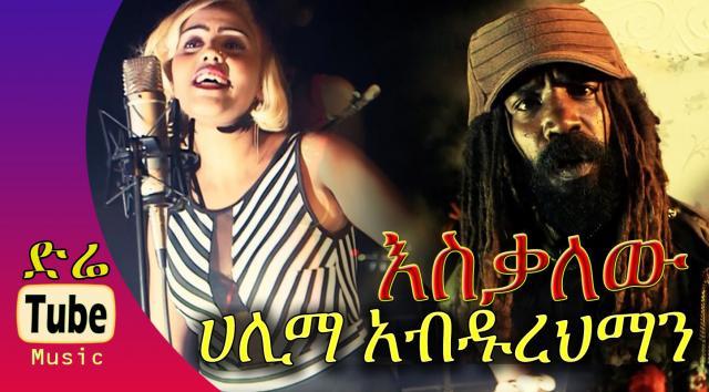 Halima Abdurehman - Esikalew (NEW! Official Music Video 2016)