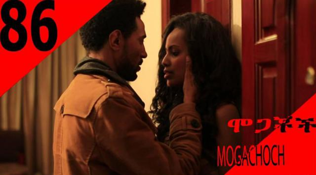 Mogachoch EBS Latest Series Drama - S04E86 - Part 86