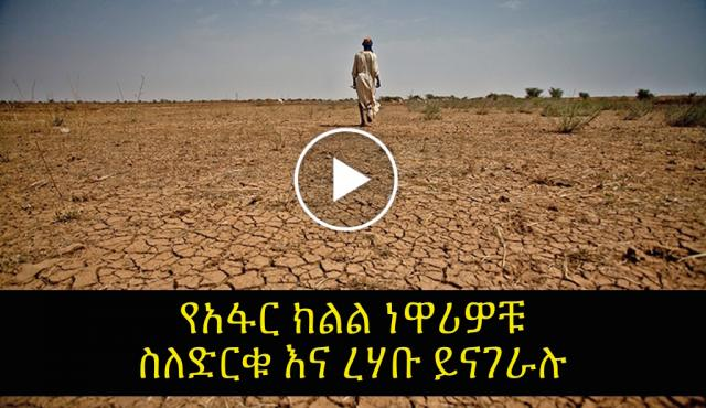 Residents in the Afar Region of Ethiopia Talk about the Drought
