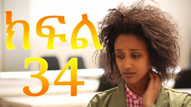 Meleket Drama መለከት - Episode 34