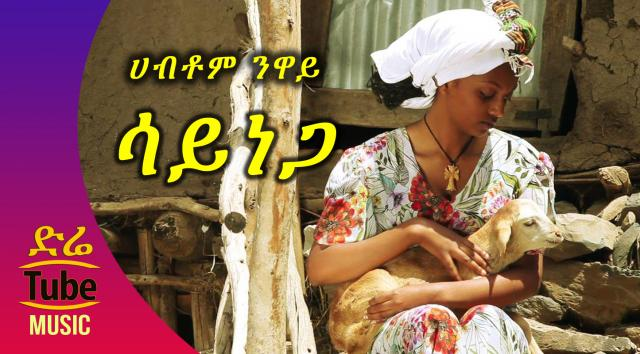 Habtom Neway - Saynega (ሳይነጋ) New Ethiopian Music Video 2016