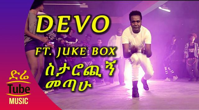 Ethiopia: Devo ft. Juke Box - Sitarochign Metahu - New Ethiopian Music Video 2016