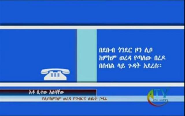 Ethiopia - Heavy rain damages crops in South Gonder