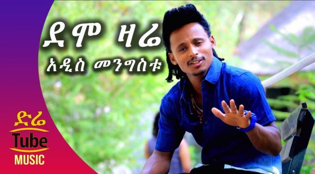 Ethiopia: Addis Mengistu - Demo Zare (ደሞ ዛሬ) New Ethiopian Music Video 2016
