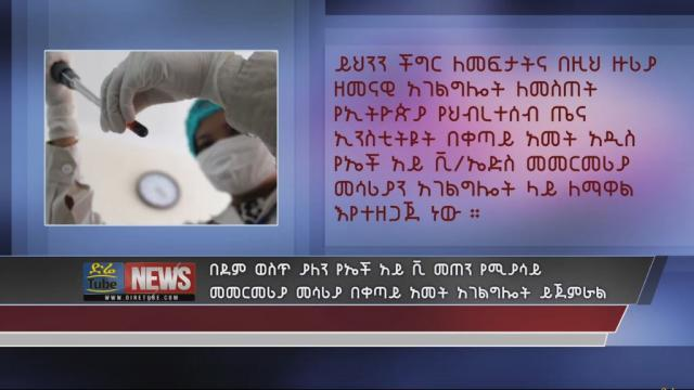A testing equipment that measures amount of HIV virus in a bold to start operation
