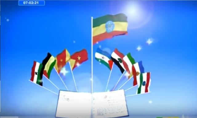 The Latest 1PM Amharic News From EBC November 26, 2016