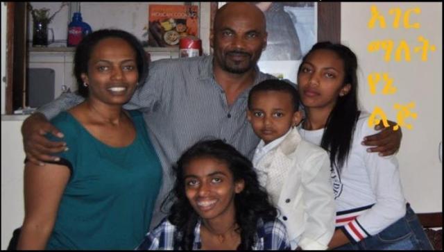 Ethiopia: Amharic poem (አገር ማለት፤ የኔ ልጅ) - by Dr. Bedilu Waqjira