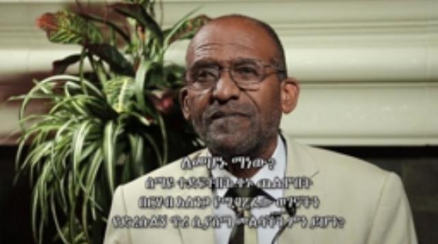 Heart touching Ethiopian Poem