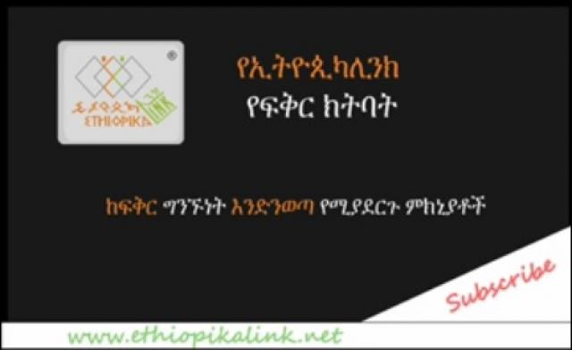 Top Five Things That Break A Relationship, EthiopikaLink