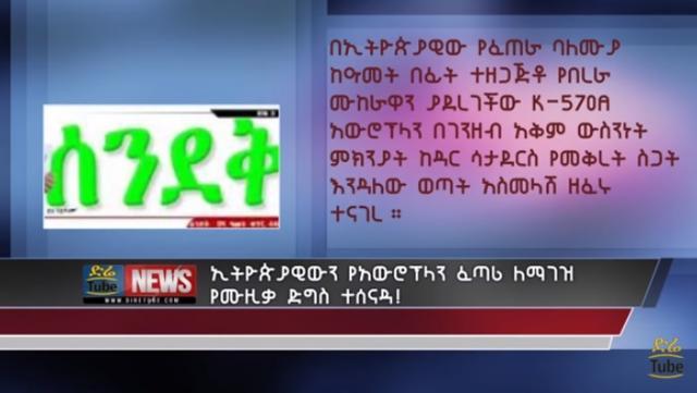 Ethiopian Artists to hold music concert to support Asmelash Zeferu