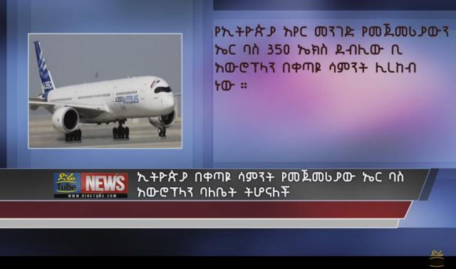 Ethiopia To get the first airbus next week