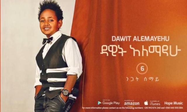 Dawit Alemayehu - Nigat Semay (ንጋት ሰማይ) - New Ethiopian Music 2016